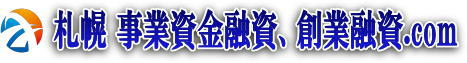 創業融資、事業資金融資、助成金のご相談受付中 | 札幌創業融資.com
