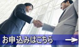 創業融資、事業資金融資申請、助成金申請のお申込み