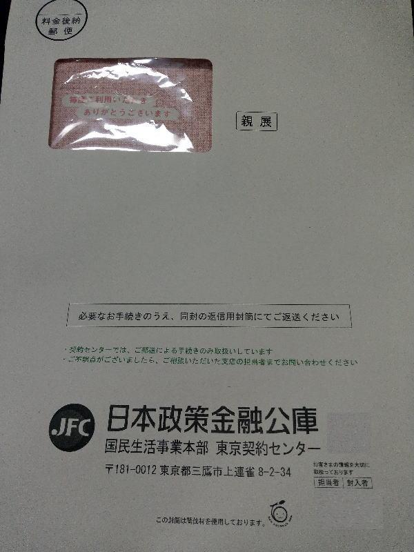 融資実行が決まった場合は日本政策金融公庫-契約センターから書類が届く