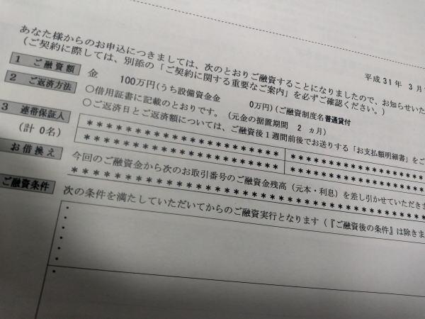 日本政策金融公庫から融資が実行される