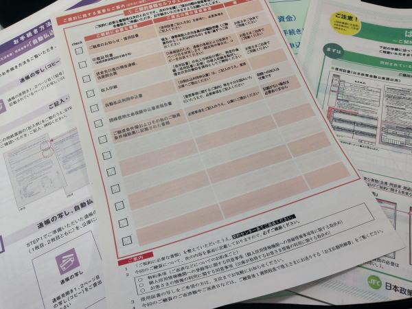 日本政策金融公庫-契約センターからの書類