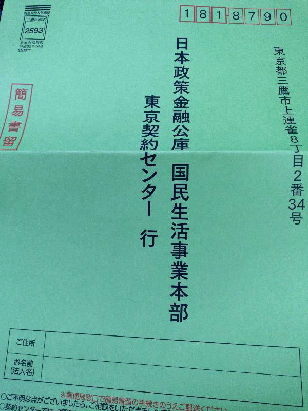必要書類が揃ったら日本政策金融公庫への郵送をする